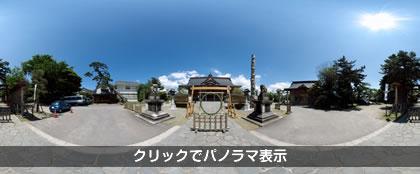諏訪神社(しばた おすわさま)パノラマ